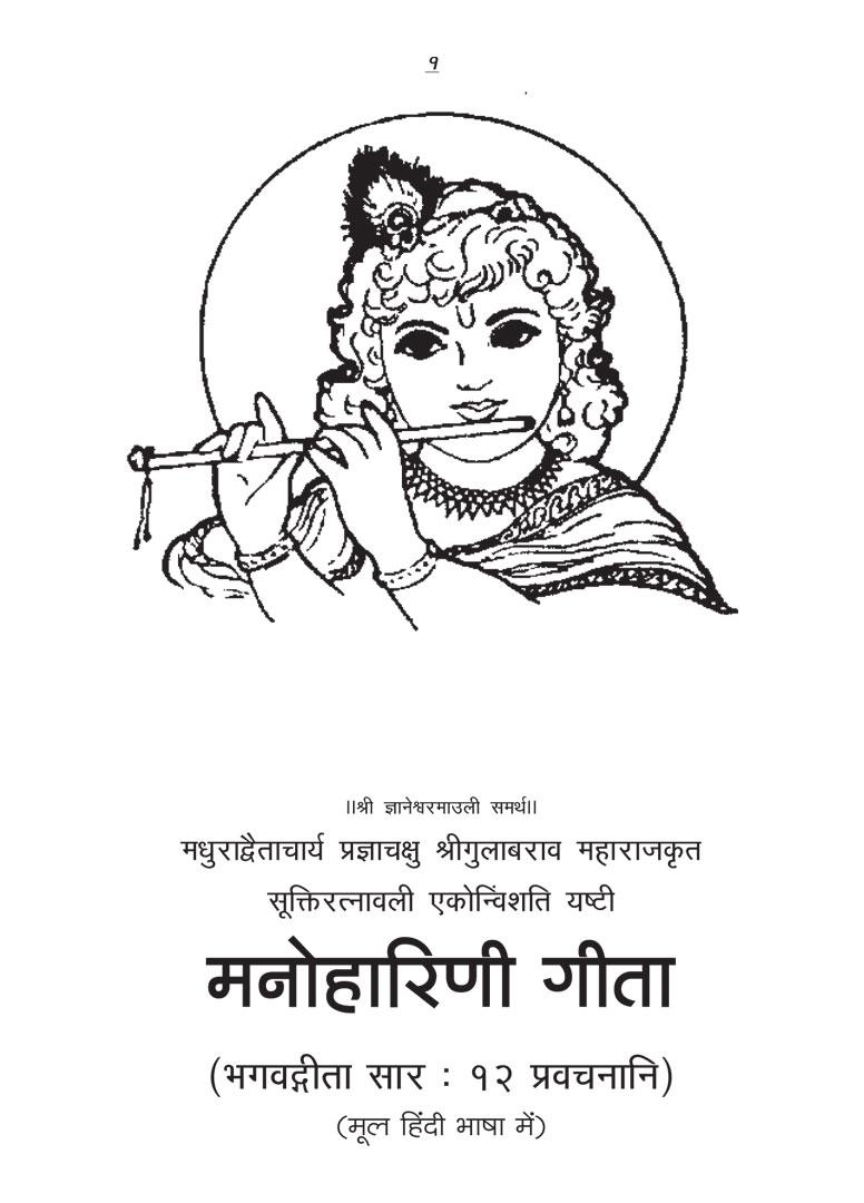 Manoharini Gita - Gulabrao Maharaj